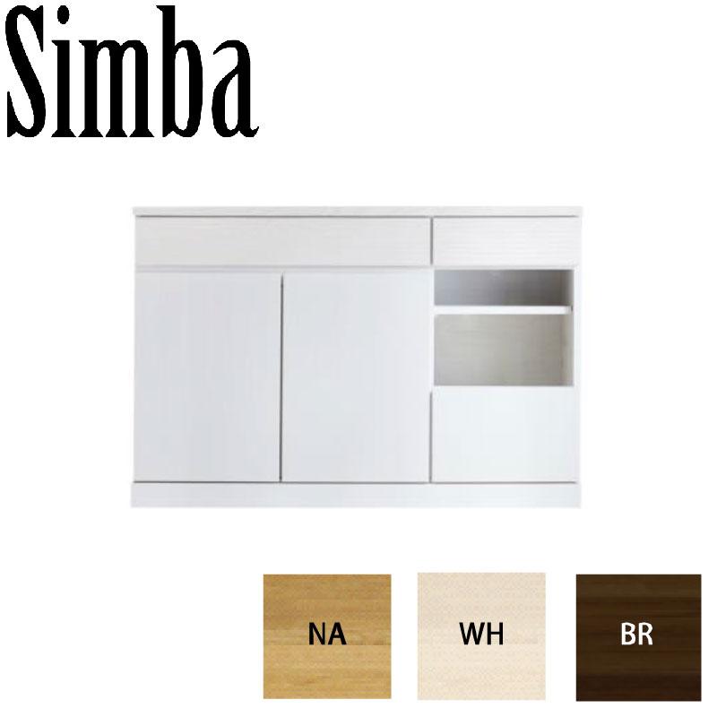 モーブル Simba シンバ 120 サイドボード【一部地域開梱設置無料】【代引き不可】