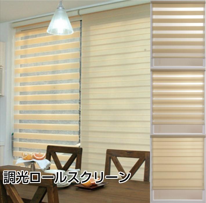 ロールスクリーン 調光ロールスクリーン 光を自在にコントロール フルネス ゼブライト 規格サイズ 幅180×高さ190cm