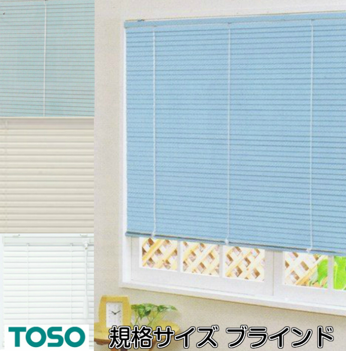 贈呈 ブラインド トーソー 日本全国 送料無料 TOSO 規格サイズ スポーラ 4色展開 簡単取付 カーテンレール取り付けOK 簡単操作 幅108×高さ138cm アルミブラインド