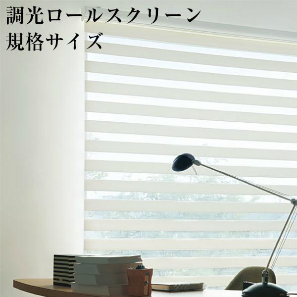 ロールスクリーン 【送料無料】センシア 調光 トーソー 調光ロールスクリーン 規格 サイズ 幅130cm×高さ200cm TOSO 取り付け簡単