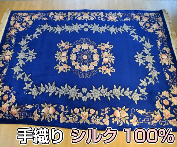 じゅうたん【送料無料】訳あり マット 絨毯 ラグ ウール100% 緞通 中国 アウトレット 182cm×273cm 120緞 青島緞通
