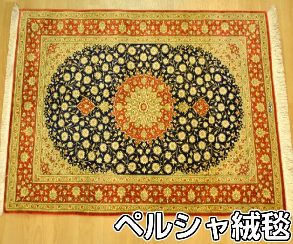 じゅうたん【期間限定】【送料無料】訳あり マット 絨毯 ラグ ペルシャ絨毯 シルク100% 手織り コム産 クム