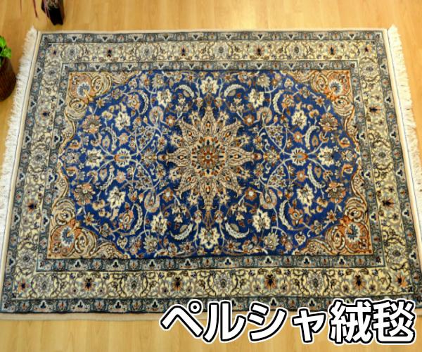 じゅうたん【期間限定】【送料無料】訳あり マット 絨毯 ラグ ペルシャ絨毯 ウール100% 手織り ナイン産 9ノーラ