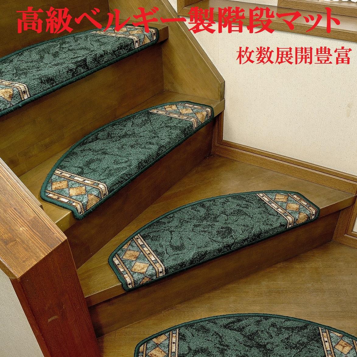 安心ロングセラーのベルギー製階段マットです 日本の高級通販でお洒落な階段マットとして人気となっています 高級階段マット 滑り止め 蔵 タイムセール ベルギー製ヨーロピアンデザイン レッドorグリーン 15枚組
