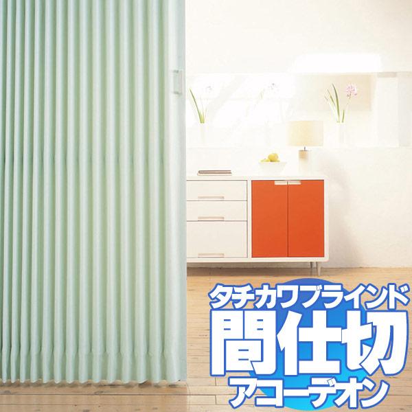 間仕切 アコーデオンスクリーン 送料無料! タチカワブラインド(コパンNo.301~305) Bタイプ 135X 90cm