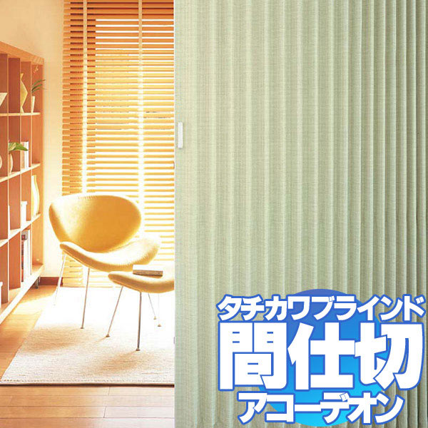 【スーパーSALE】間仕切 アコーデオンカーテンメイト タチカワブラインド(サーフNo.306~308)