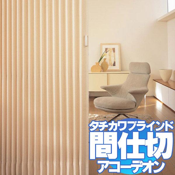 【スーパーSALE】間仕切 アコーデオンカーテンメイト タチカワブラインド(クリエNo.309~310)