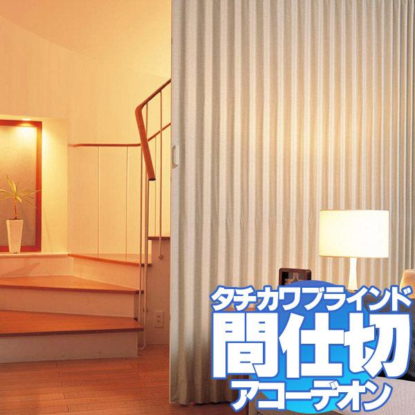 間仕切 アコーデオンカーテンメイト(規格品) タチカワブラインド(スワンNo.313)