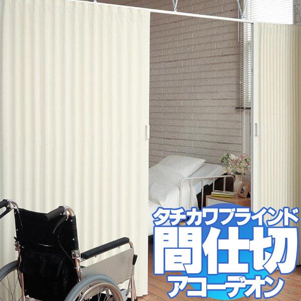間仕切 アコーデオンスクリーン 送料無料! タチカワブラインド(パストライトNo.318~319/アルトNo.320~321) Bタイプ 100X120cm