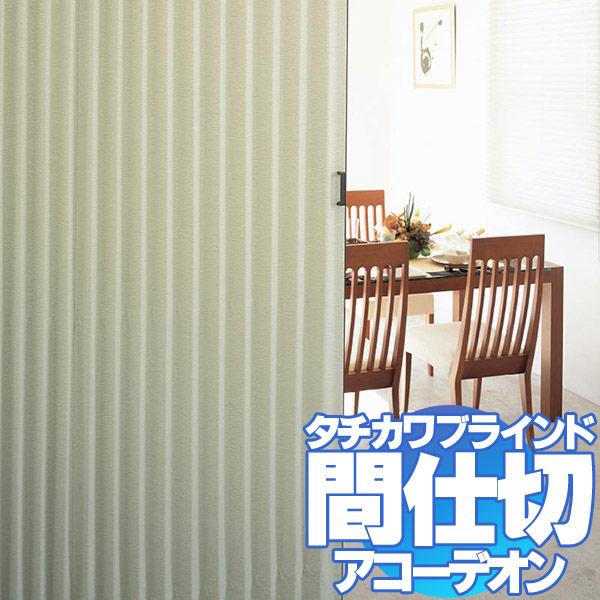 【スーパーSALE】間仕切 アコーデオンスクリーン 送料無料! タチカワブラインド(ユラギNo.322~323) Bタイプ 100X 90cm