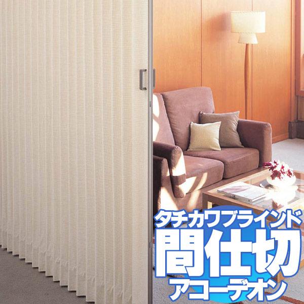 間仕切 アコーデオンカーテンメイト タチカワブラインド(アプトNo.324~326)