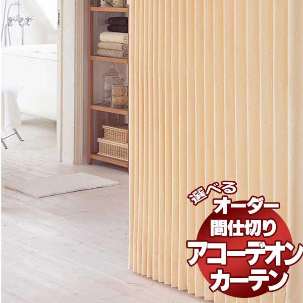 間仕切 アコーデオンカーテンメイト タチカワブラインド(アリアNo.327~328)