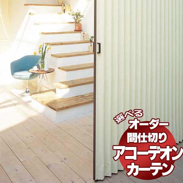【スーパーSALE】間仕切 アコーデオンカーテンメイト タチカワブラインド(ガーデンNo.331~332)