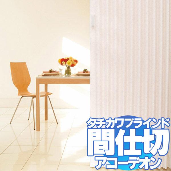 間仕切 アコーデオンカーテンメイト タチカワブラインド(ポプリNo.333~334)