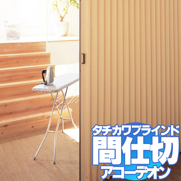 間仕切 アコーデオンカーテンメイト タチカワブラインド(ステップNo.501~502)