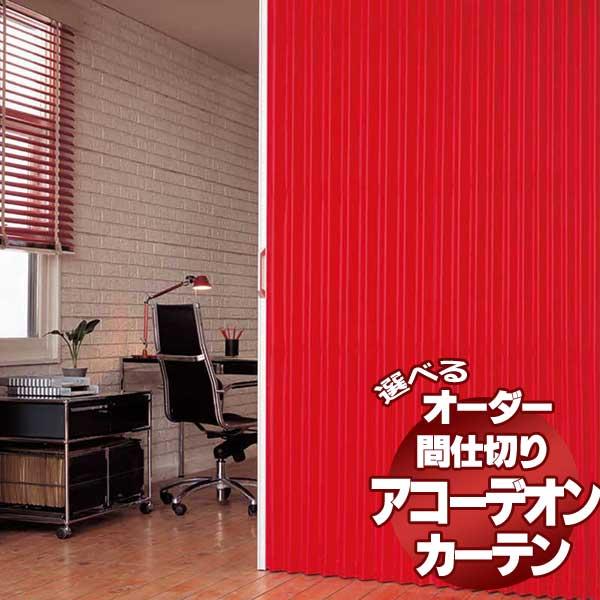 【スーパーSALE】間仕切 アコーデオンカーテン ドア クールモダン(ミラノNo.6101~6103)