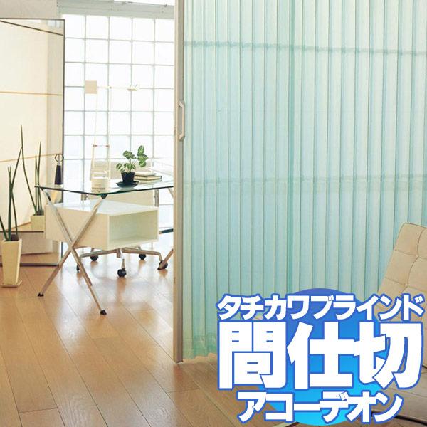 【スーパーSALE】間仕切 アコーデオンカーテン ドア クールモダン(グラスNo.6104/フロストNo.6105)