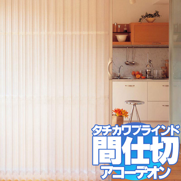 間仕切 アコーデオンカーテン ドア クールモダン(メッシュNo.6106/スクエアNo.6107)
