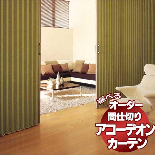 【スーパーSALE】間仕切 アコーデオンカーテン ドア シックマテリアル(ケルトNo.6201~6204)