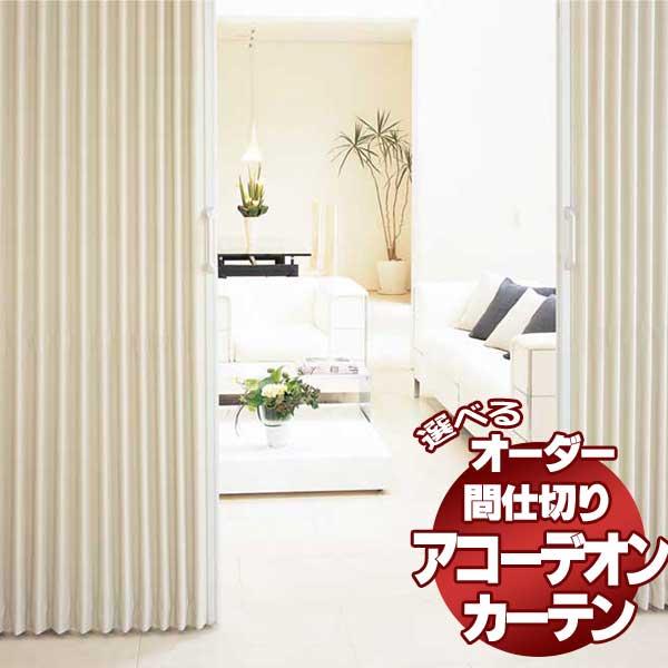 【スーパーSALE】間仕切 アコーデオンスクリーン シックマテリアル(トーンNo.6205~6210) Bタイプ 135X160cm