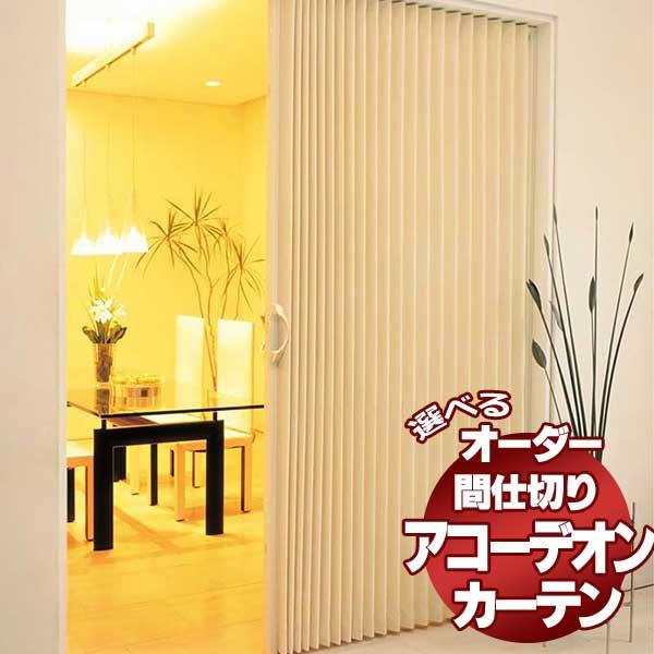 【スーパーSALE】間仕切 アコーデオンカーテン ドア シックマテリアル(プリエNo.6211)