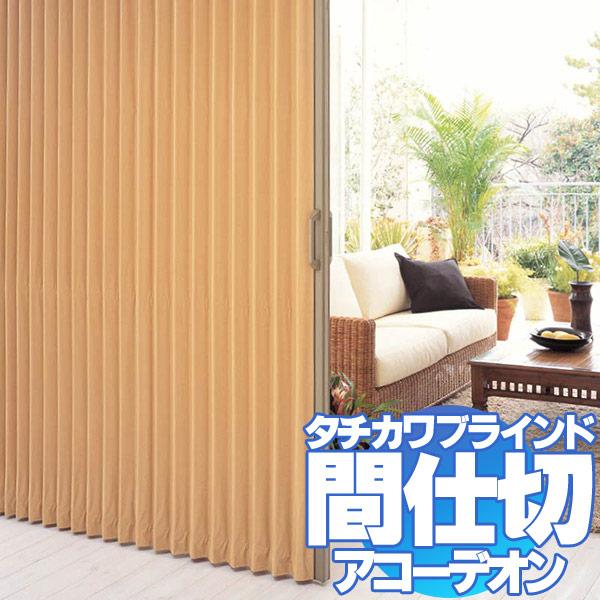 【スーパーSALE】間仕切 アコーデオンカーテン ドア シックマテリアル(ラタンNo.6212~6213)