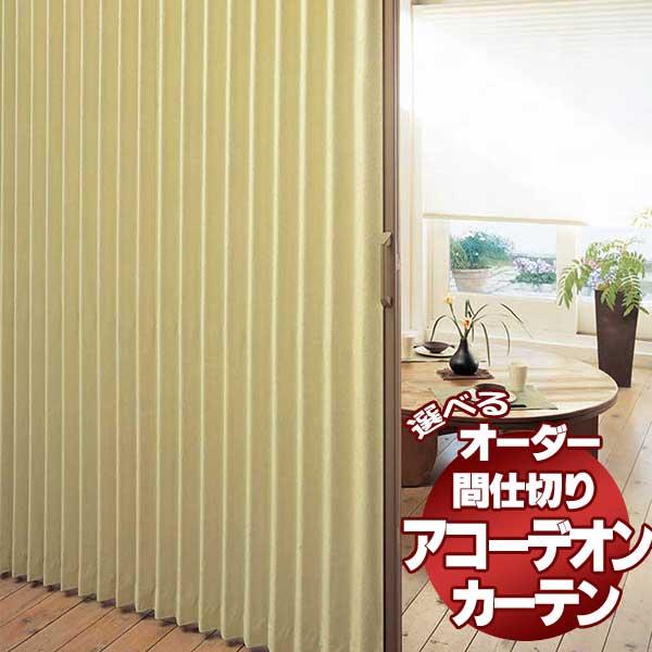 【スーパーSALE】間仕切 アコーデオンカーテン ドア シックマテリアル(アスカNo.6214~6215)