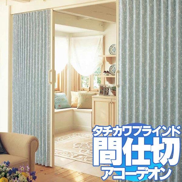 間仕切 アコーデオンカーテン ドア アロマデザイン(ロゼッタNo.6301~6303)
