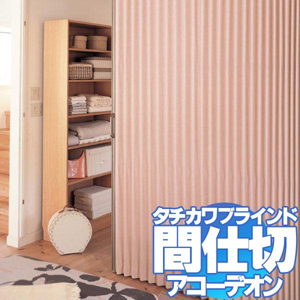 【スーパーSALE】間仕切 アコーデオンスクリーン アロマデザイン(ケイトNo.6304~6306) Aタイプ 100X120cm