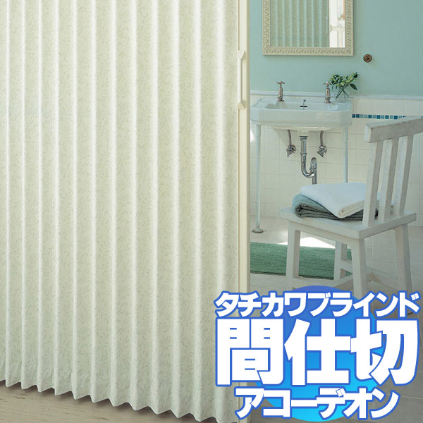 【スーパーSALE】間仕切 アコーデオンカーテン ドア アロマデザイン(ビオラNo.6310~6311)