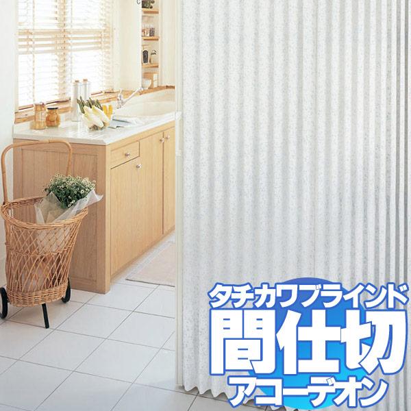 【スーパーSALE】間仕切 アコーデオンカーテン ドア アロマデザイン(ブルームNo.6312~6313)