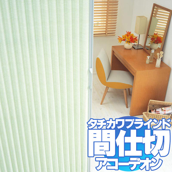【スーパーSALE】間仕切 アコーデオンカーテン ドア プレーンベーシック(トラムNo.6407~6410)
