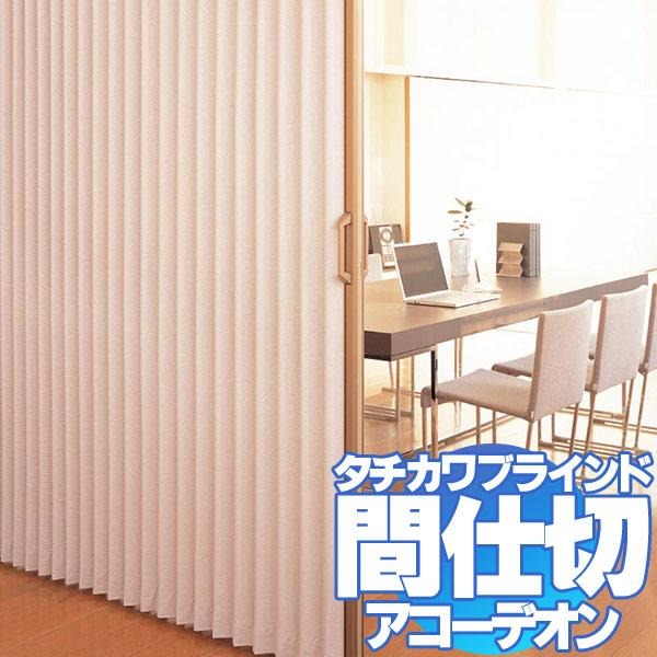 間仕切 アコーデオンカーテン ドア プレーンベーシック(リドNo.6411~6413)