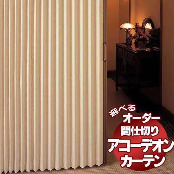 【スーパーSALE】間仕切 アコーデオンカーテン ドア プレーンベーシック(マーブルNo.6416~6417/ベースラインNo.6418/フローNo.6419)