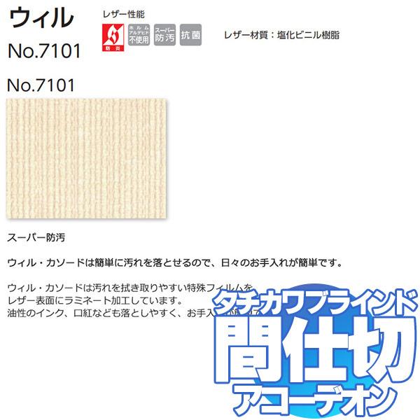 【スーパーSALE】間仕切 アコーデオンカーテン ドア スーパー防汚(ウイルNo.7101/カソードNo.7102)
