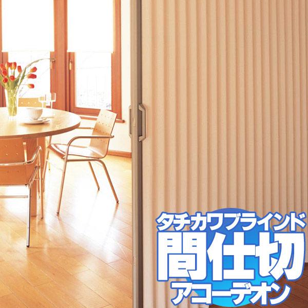 間仕切 アコーデオンカーテン ドア スーパー防汚(アミューズNo.7201~7204)
