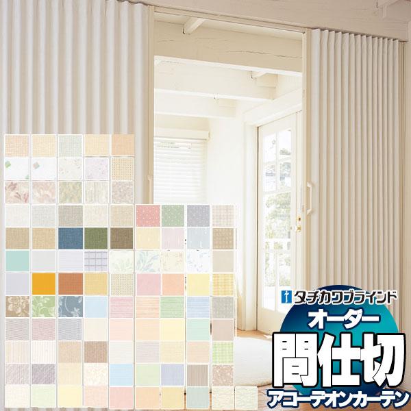 ◆間仕切・アコーデオンカーテン タチカワブラインド