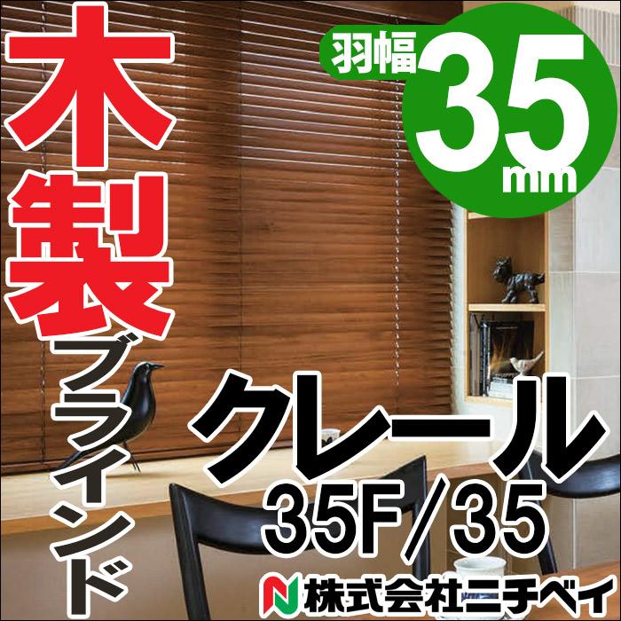 【送料無料】 横型 ヨコ型 木製ブラインド ウッド 【羽幅35mm】 ネジ止め クレール 35F/35 ベーシック K101~K118 ニチベイ
