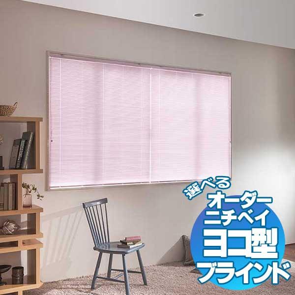 一般窓 掃き出し窓 腰高窓に最適 スタンダードなヨコ型アルミブラインド セレーノフィット25 ワンポール式/ポール式:インテリアカタオカ