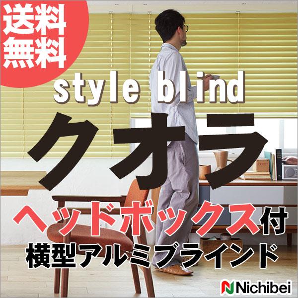 【送料無料】 ニチベイ 日米 ヨコ型 アルミ ブラインド ヘッドボックス付き 「クオラ」 コード式 (カラー:B2001~B2027)