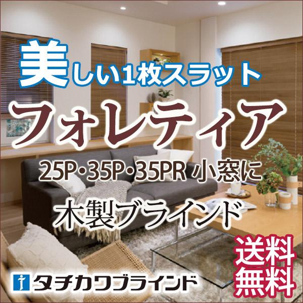 【スーパーSALE】タチカワ木製ブラインド小窓用 フォレティア25P ポール式:ラダーコード仕様 幅180×高さ120cmまで