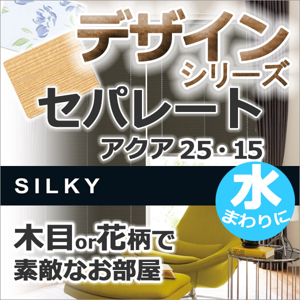 【スーパーSALE】ブラインド アルミブラインド価格交渉OK!タチカワブラインド 横型ブラインド オーダー アルミ シルキーアクア セパレート RDS 耐水 木製調