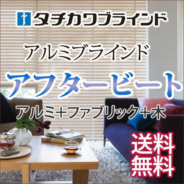【送料無料】タチカワブラインド木・アルミ・ファブリック3つの素材 カスタマイズブラインドアフタービート コード式 マテリアル ウッドラック 幅140×高さ80cmまで