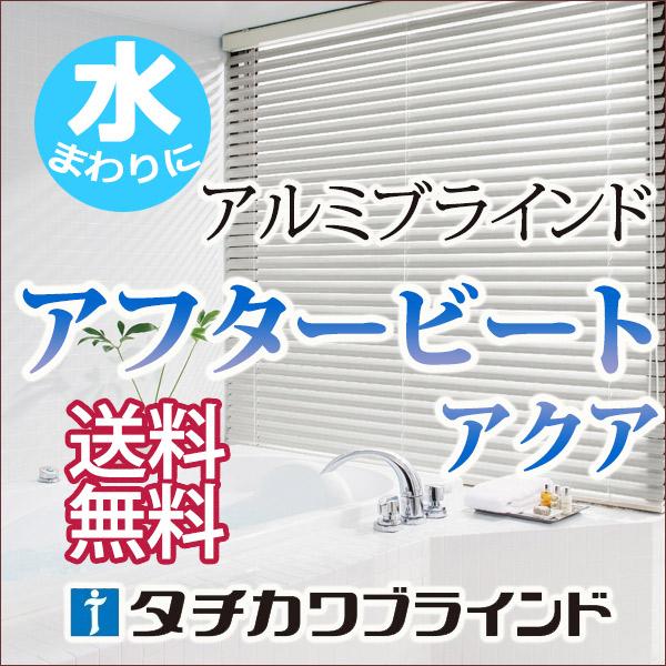 【スーパーSALE】タチカワブラインド 3つの素材 カスタマイズブラインドアフタービートアクア マテリアル ウッドラック 幅140×高さ340cmまで