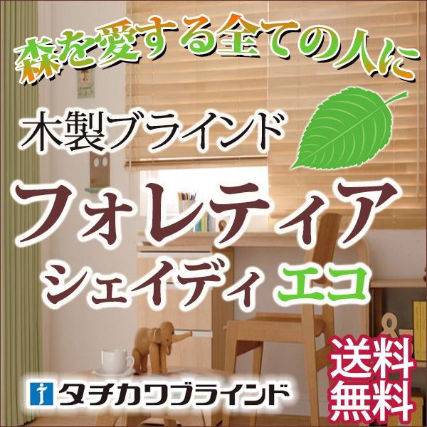 【スーパーSALE】美しいスラットで高遮蔽・高遮光・木製ブラインド(フォレティアシェイディタッチエコ) 幅140×高さ160cmまで