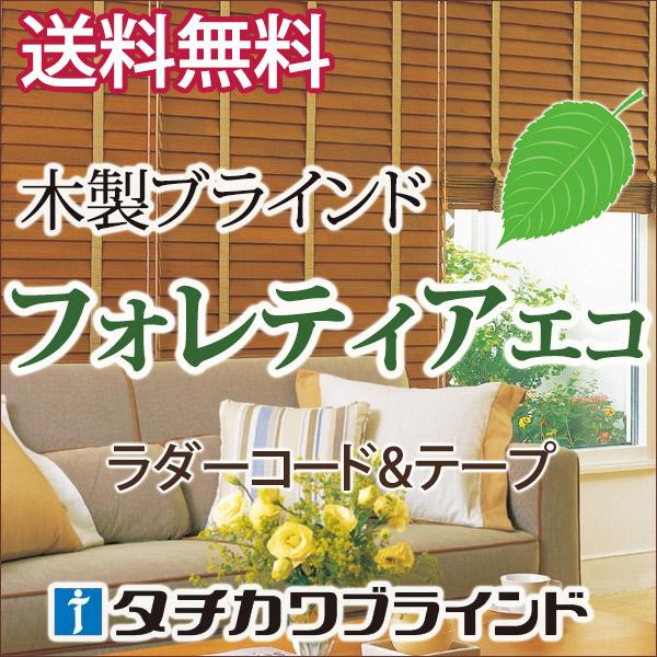 【送料無料】タチカワ木製ブラインド フォレティアタッチエコ50・フォレティアタッチエコ50R 幅80×高さ120cmまで