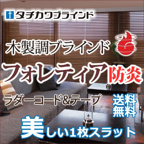 【送料無料】タチカワ木製調ブラインド:ループ式 フォレティアタッチ50 防炎スラット 幅100×高さ280cmまで