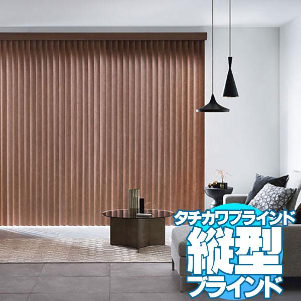 【送料無料】タチカワ木製縦型ブラインド(ラインドレープ 木製タイプ(ツーコード式)) 幅240×高さ100cmまで