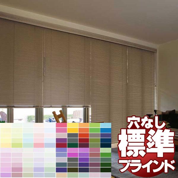 【送料無料】ブラインド 高遮光 最高級 最高品質ブラインド パーフェクトシルキーRDS(カラーコーディネート)