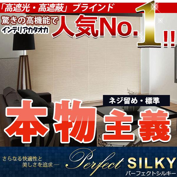 ブラインド 高遮光 最高級 最高品質ブラインド パーフェクトシルキー(フッ素コート ブラインド) 幅~100 高さ~80cmまで
